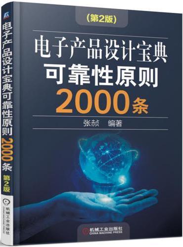 电子产品设计宝典可靠性原则2000条(第2版)