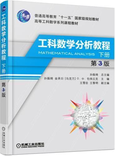 工科数学分析教程 下册 第3版