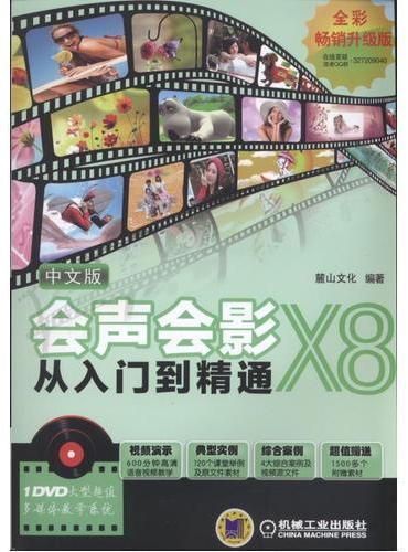 中文版会声会影X8从入门到精通