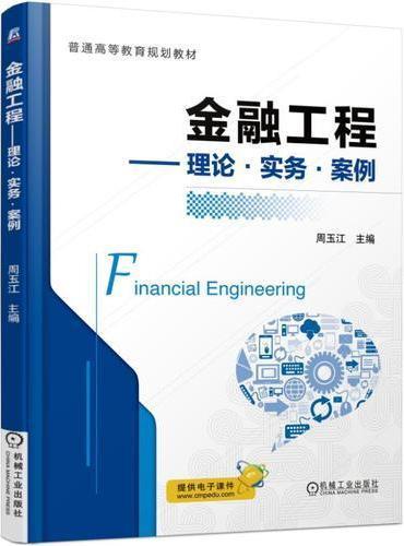 金融工程 理论·实务·案例