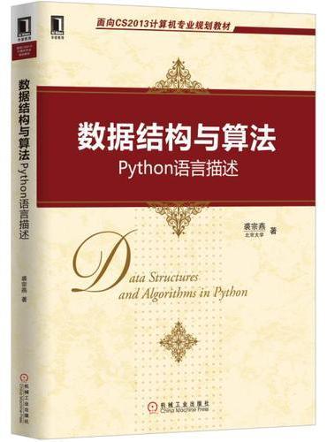数据结构与算法:Python语言描述