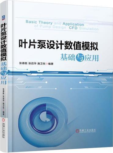 叶片泵设计数值模拟基础与应用
