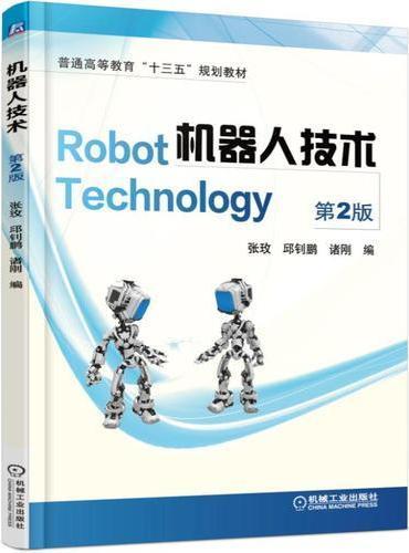 机器人技术 第2版