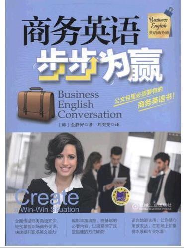 商务英语步步为赢