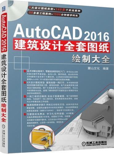 AutoCAD 2016建筑设计全套图纸绘制大全