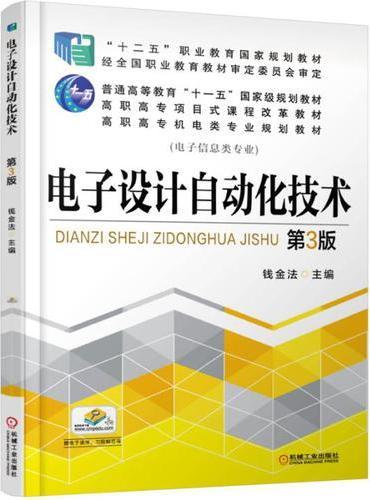 电子设计自动化技术 第3版