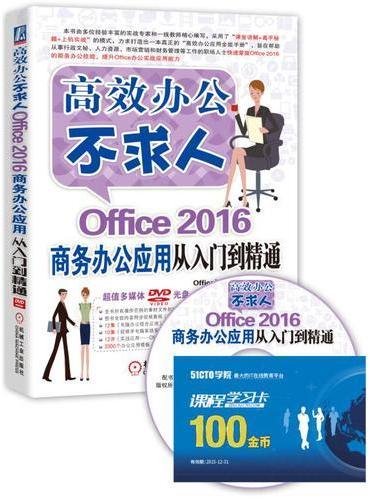Office 2016商务办公应用从入门到精通