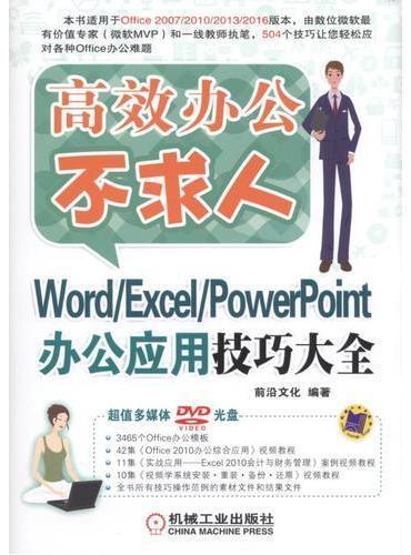 Word/Excel/PowerPoint办公应用技巧大全