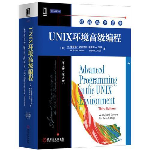 UNIX环境高级编程(英文版 第3版)