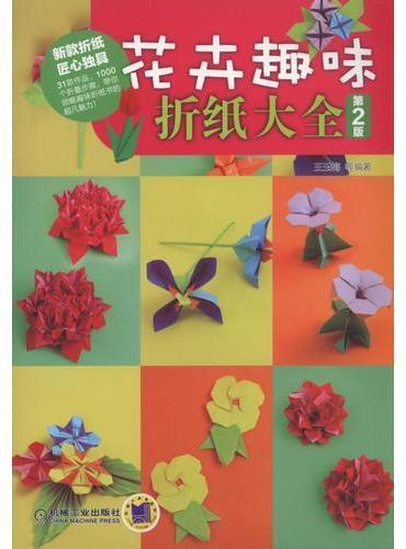花卉趣味折纸大全(第2版)