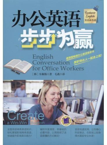 办公英语步步为赢