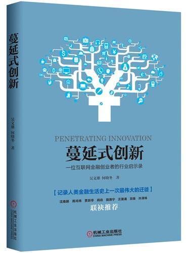 蔓延式创新 一位互联网金融创业者的行业启示录