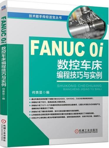 FANUC 0i数控车床编程技巧与实例