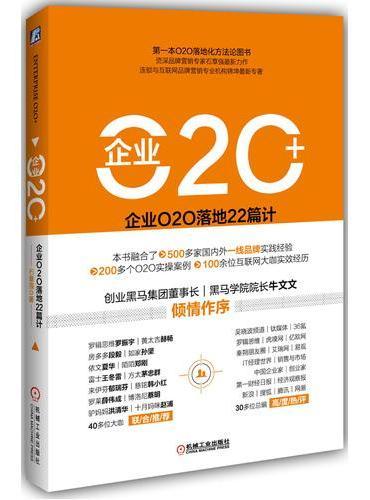 企业O2O+:企业O2O落地22篇计