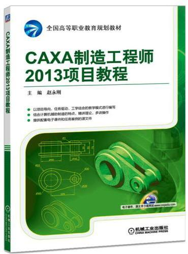 CAXA制造工程师2013项目教程
