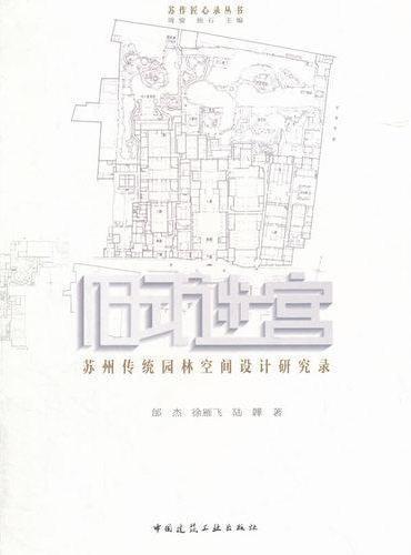 旧式迷宫:苏州传统园林空间设计研究录