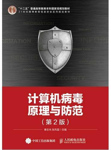 计算机病毒原理与防范(第2版)