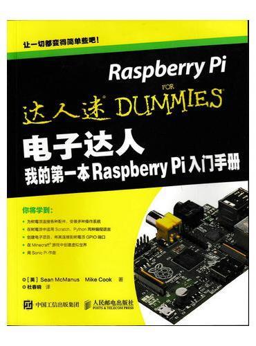 电子达人 我的第一本Raspberry Pi入门手册