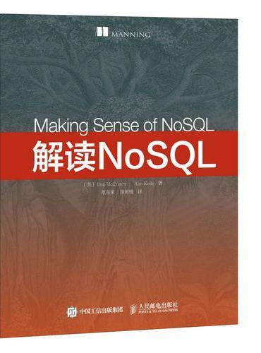 解读NoSQL