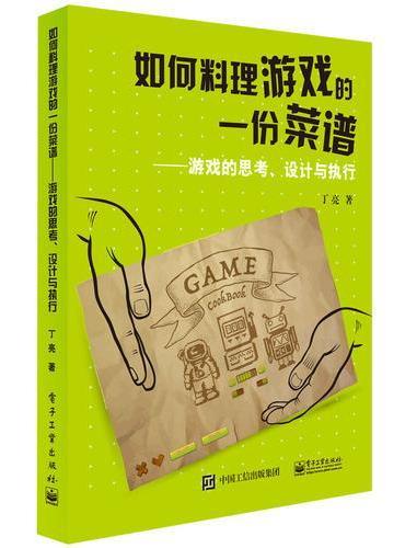 如何料理游戏的一份菜谱——游戏的思考、设计与执行