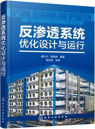 反渗透系统优化设计与运行