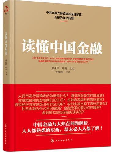 读懂中国金融