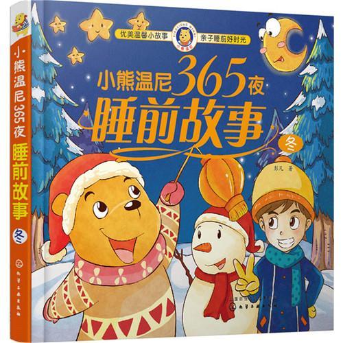 小熊温尼365夜睡前故事.冬