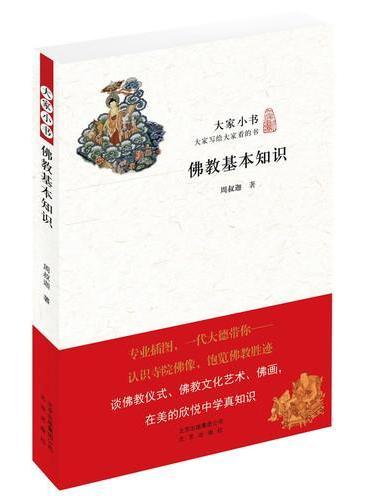 大家小书 佛教基本知识