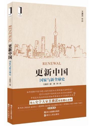 更新中国——-国家与新全球史