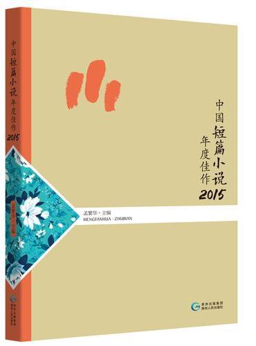 中国短篇小说年度佳作2015