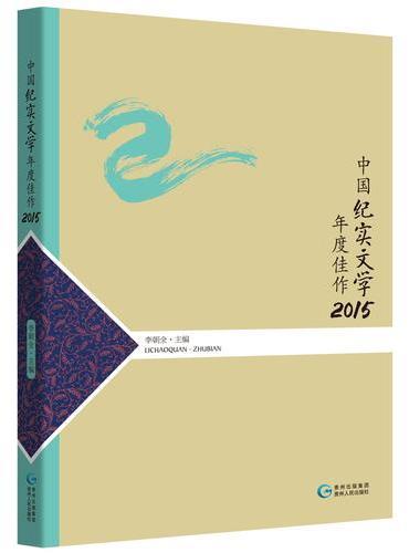 中国纪实文学年度佳作2015