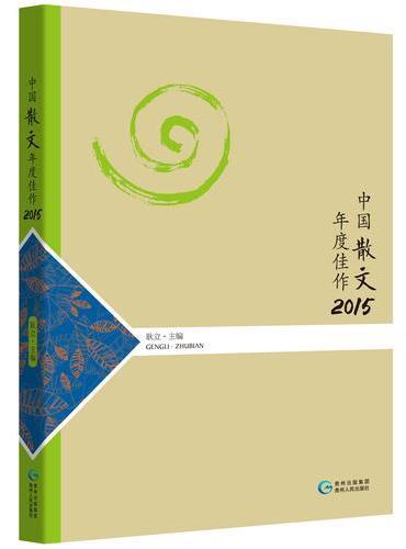 中国散文年度佳作2015
