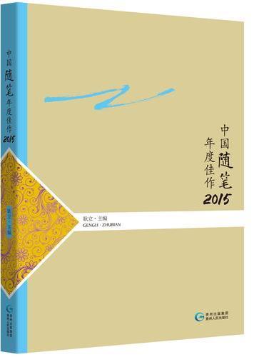 中国随笔年度佳作2015