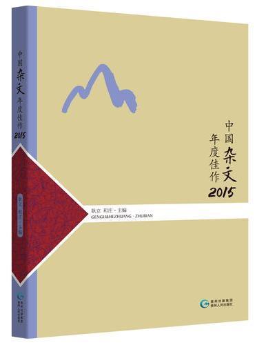 中国杂文年度佳作2015