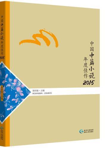中国中篇小说年度佳作2015