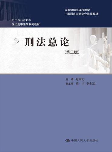 刑法总论(第三版)(现代刑事法学系列教材;中国刑法学研究会推荐教材)