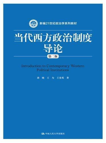 当代西方政治制度导论(第二版)(21世纪政治学系列教材)