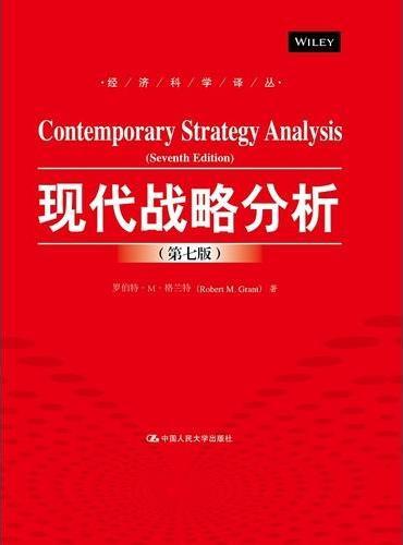 现代战略分析(第七版)(经济科学译丛)