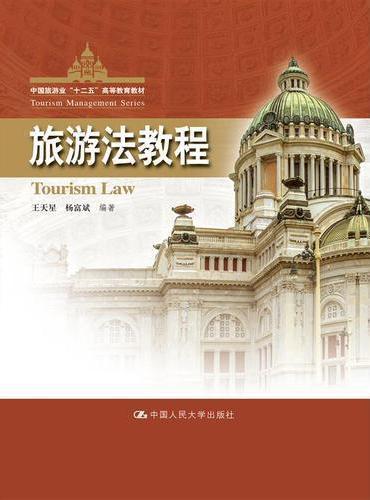 """旅游法教程(中国旅游业""""十二五""""高等教育教材)"""