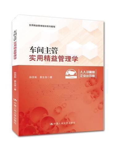 车间主管实用精益管理学(实用精益管理培训系列教程)