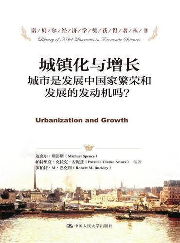城镇化与增长:城市是发展中国家繁荣和发展的发动机吗?(诺贝尔经济学奖获得者丛书)