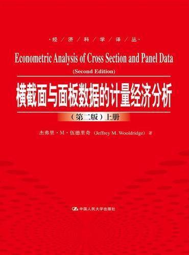横截面与面板数据的计量经济分析(第二版)(经济科学译丛)(上、下册)