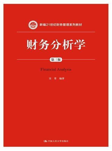 财务分析学(第三版)(新编21世纪财务管理系列教材)