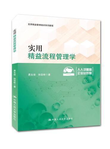 实用精益流程管理学(实用精益管理培训系列教程)