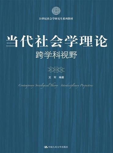 当代社会学理论:跨学科视野(21世纪社会学研究生系列教材)