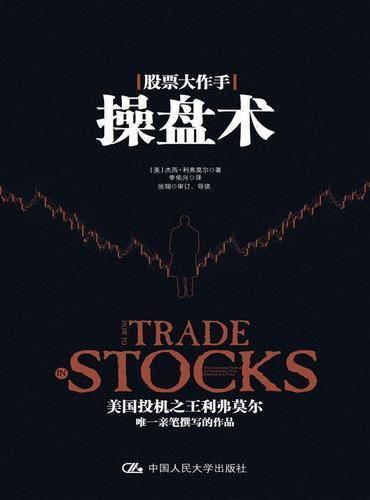 股票大作手操盘术:利弗莫尔的交易准则