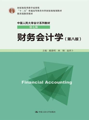 """财务会计学(第八版)(""""十二五""""规划教材;教育部推荐教材)"""