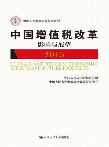 中国增值税改革影响与展望(中国人民大学研究报告系列)