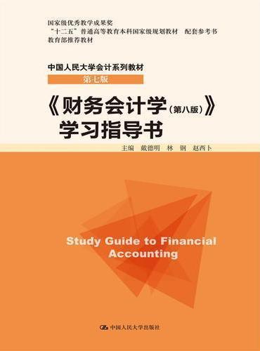 """《财务会计学(第八版)》学习指导书(教育部推荐教材;""""十二五""""规划教材 配套参考书)"""