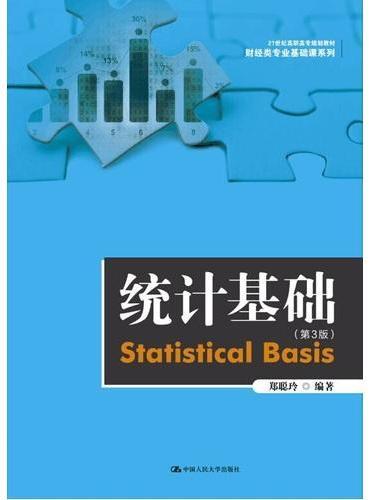 统计基础(第3版)(21世纪高职高专规划教材·财经类专业基础课系列)